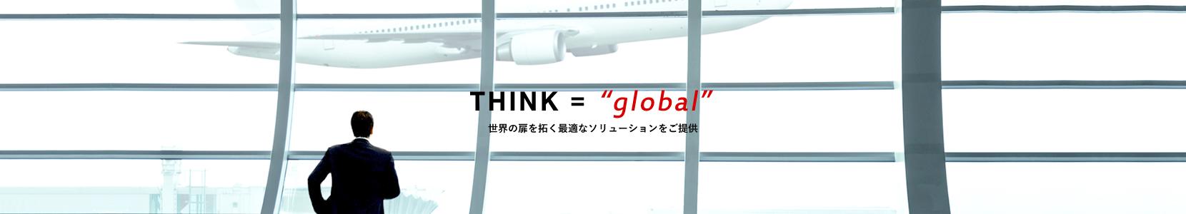 THINK = global 世界の扉を拓く最適なソリューションをご提供|税理士法人 A.パートナーズ