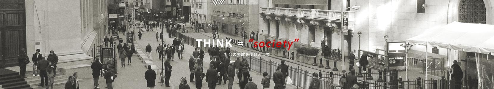 THINK = society 社会の発展を使命として|税理士法人 A.パートナーズ