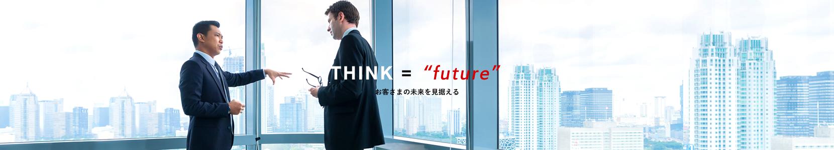 THINK = future お客様の未来を見据える|税理士法人 A.パートナーズ