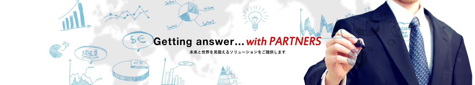Getting answer...with PARTNERS 未来と世界を見据えるソリューションをご提供します|税理士法人 A.パートナーズ