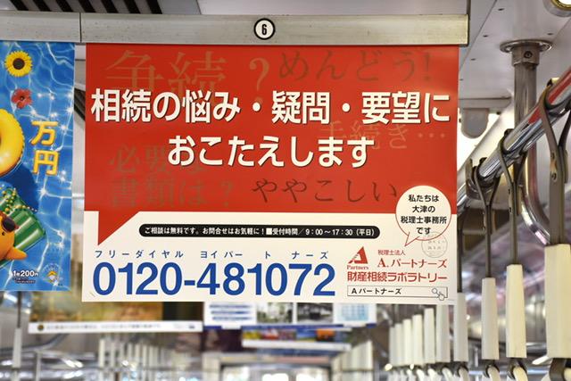 こちらは近江鉄道の電車広告です!実物を素敵なアングルで撮影していただきました!