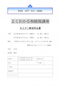 セミナー参加申込書
