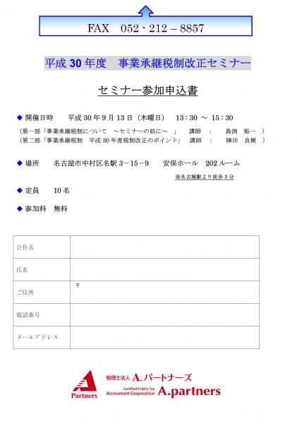 セミナー参加申込書20180913